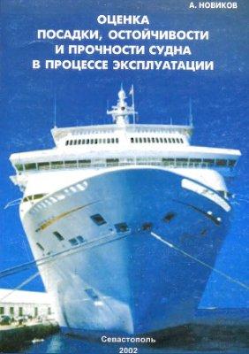 Новиков А.И. Оценка посадки, остойчивости и прочности судна в процессе эксплуатации