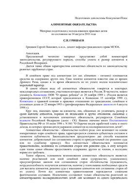 Гришаев С.П. Алиментные обязательства