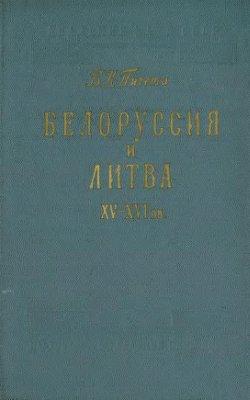 Пичета В.И. Белоруссия и Литва XV - XVI вв