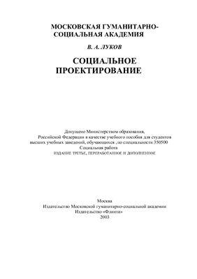 Луков В.A. Социальное проектирование