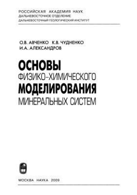 Авченко О.В., Чудненко К.В., Александров И.А. Основы физико-химического моделирования минеральных систем