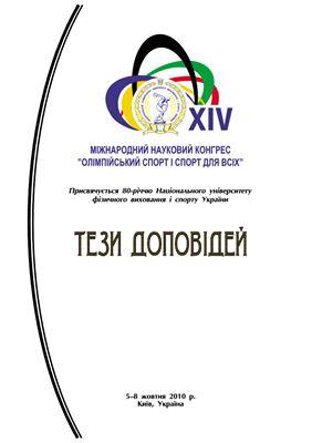 Кашуба В.О. (ред.) Олімпійський спорт і спорт для всіх 2010