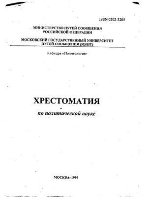 Кретов Б.И., Азаров Н.И., Барсамов В.А. (сост.) Хрестоматия по политической науке