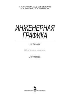 Сорокин Н.П., Ольшевский Е.Д., Заикина А.Н., Шибанова Е.И. Инженерная графика