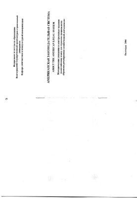 Слободкина Н.Я., Долинская А.В. Американская законодательная система