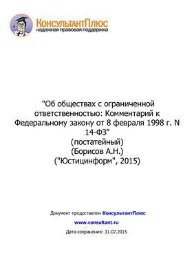 Борисов А.Н. Об обществах с ограниченной ответственностью: комментарий к Федеральному закону от 8 февраля 1998 г. N 14-ФЗ (постатейный)