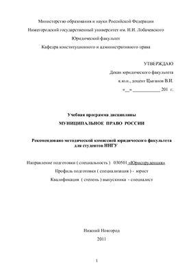 Учебная программа - Муниципальное право России