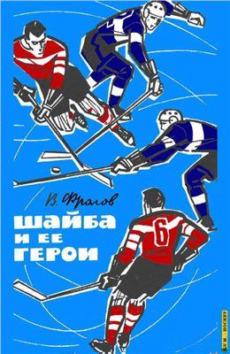 Фролов В.В. Шайба и ее герои