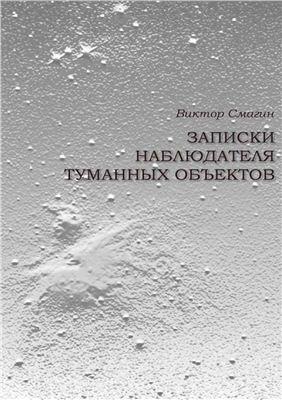 Смагин В. Записки наблюдателя туманных объектов