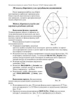 Кувшинов Н.С. Методические материалы по заданию Резьба. 3D-модели [Autocad]