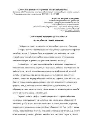Кириллов А.В. Становление попечения об отставных и неспособных к службе военных