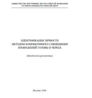 Косарев Л.В. Идентификация личности методом компьютерного совмещения изображений головы и черепа