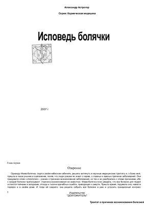 Астрогор А. Исповедь болячки