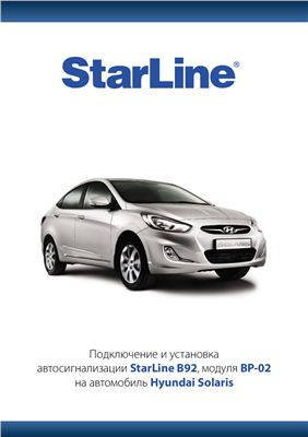 Подключение и установка автосигнализации StarLine B92, модуля BP-02 на автомобиль Hyundai Solaris