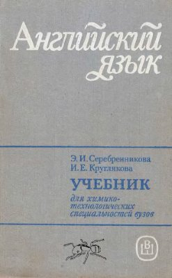 Серебренникова Э.И., Круглякова И.Е. Английский язык для химиков