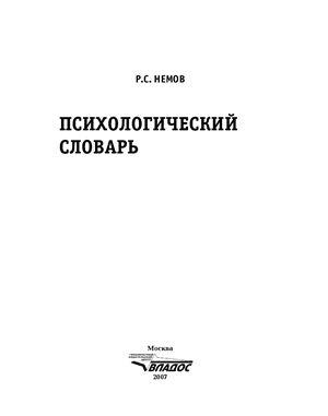 Немов Р.С. Психологический словарь