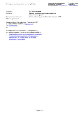 ГОСТ Р 52249-2004 Правила производства и контроля качества лекарственных средств