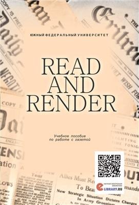 Абакумова И.А. Read and render