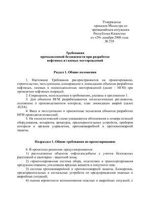 Требования промышленной безопасности при разработке нефтяных и газовых месторождений. Республика Казахстан