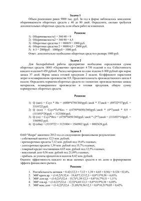 Сборник задач по ахд с решениями задачи микроэкономике решениями нуреев