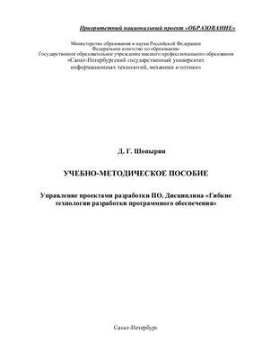 Шопырин Д.Г. Управление проектами разработки ПО