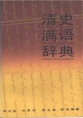 Shāng Hóngkuí, Liú Jǐngxiàn, Jì Yǒnghǎi. Qīng shǐ Mǎnyǔ cídiǎn