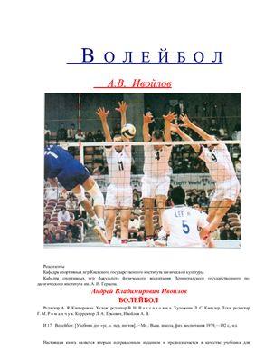 Ивойлов А.В. Волейбол