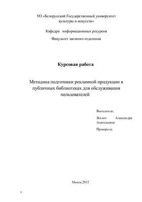 Методика подготовки рекламной продукции в публичных библиотеках для обслуживания пользователей
