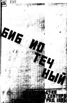 Брылов Г. Библиотечный плакат