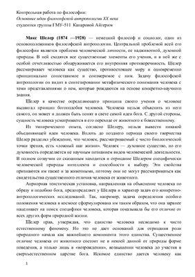 Контрольная работа - Основные идеи философской антропологии XX века
