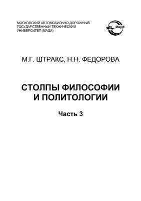 Штракс М.Г., Федорова Н.Н. Столпы философии и политологии. В 3 ч. Ч. 3