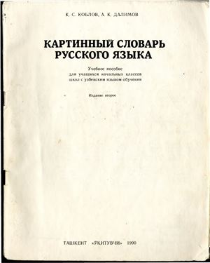 Коблов К.С., Далимов А.К. Картинный словарь русского языка