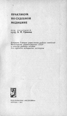 Громов А.П. Практикум по судебной медицине