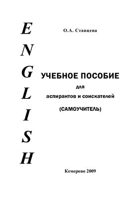 Ставцева О.А. Английский язык. Учебное пособие для самостоятельной работы аспирантов и соискателей (Самоучитель)