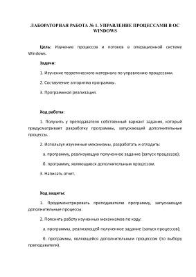 Управление процессами в ОС Windows