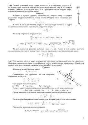 Решение задач по физике иродов составить блок схему алгоритма решения циклической задачи