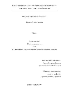 Особенности психологических воззрений античных философов