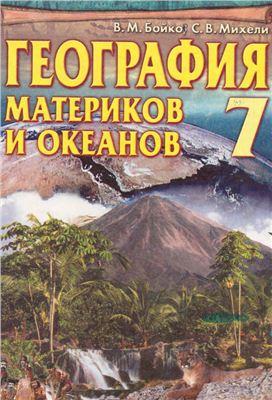 Бойко В.М., Михели С.В. География материков и океанов. 7 класс
