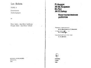 Андре П., Кофман Ж.-М., Лот Ф., Тайар Ж.-П. Конструирование роботов