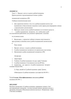 Лекции - Судебная медицина