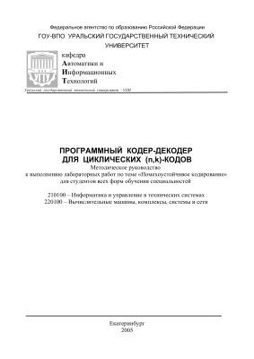 Панов Г.И. Программный кодер-декодер для циклических (n, k)-кодов