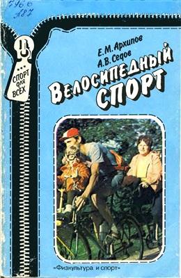 Архипов Е.М., Седов А.В. Велосипедный спорт