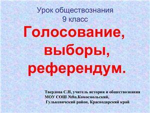 Урок презентация - Голосование, выборы, референдум