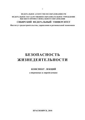 Свиридова Н.В. Конспект лекций по БЖД
