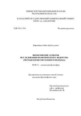 Жарикбаев А.К. Философские аспекты исследования политического лидерства (методология системного подхода)