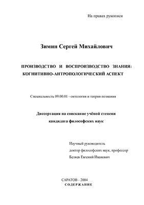 Зимин С.М. Производство и воспроизводство знания: когнитивно-антропологический аспект