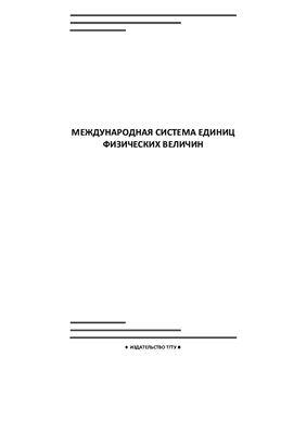 Червяков В.М. Международная система единиц физических величин