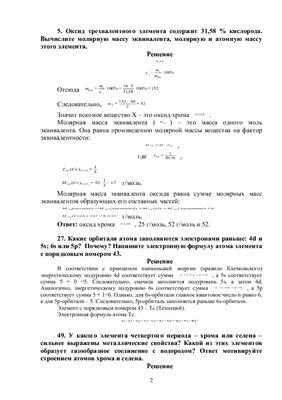 Решения задач по химии для заочников дробные числа задачи для решения