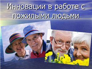 Инновации в работе с пожилыми людьми