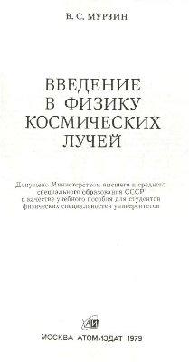 Мурзин В.С. Введение в физику космических лучей